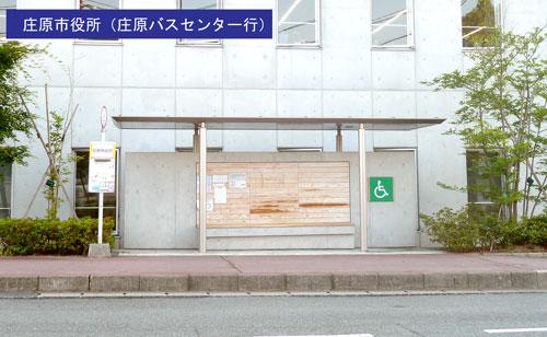 Shobara_siyakusyo2