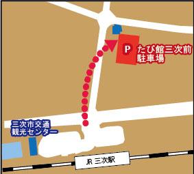 三次駅からたび館三次駐車場への案内地図