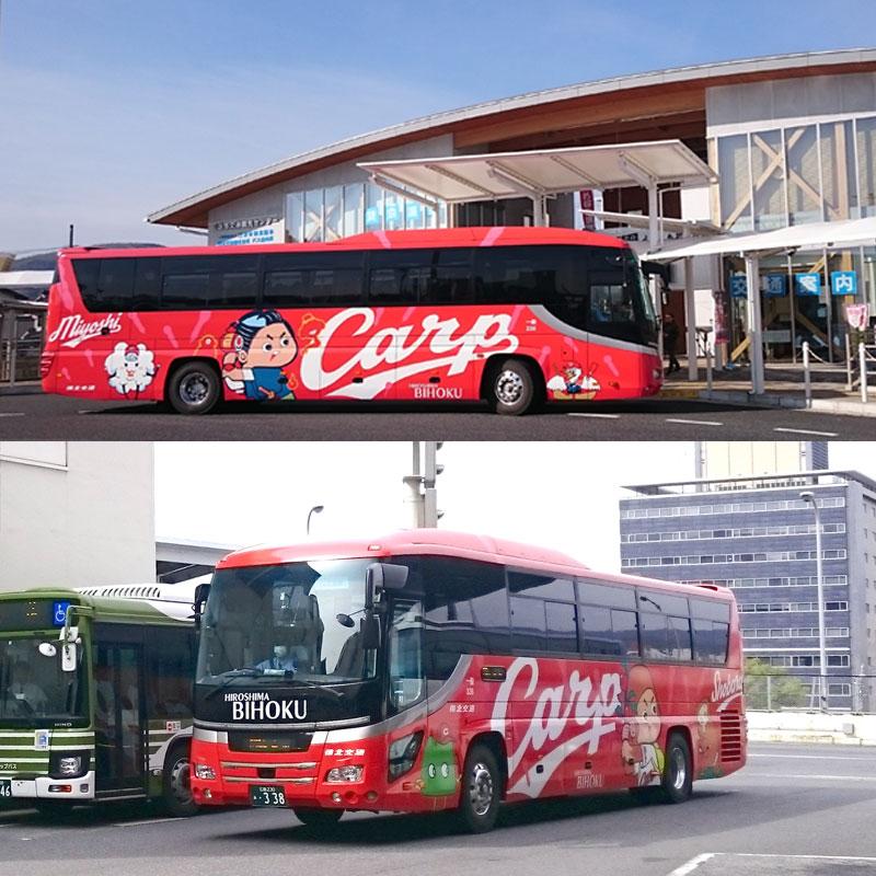 carp_bus_20180309