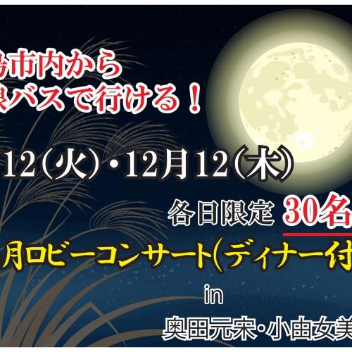 満月BP(HP用)-1