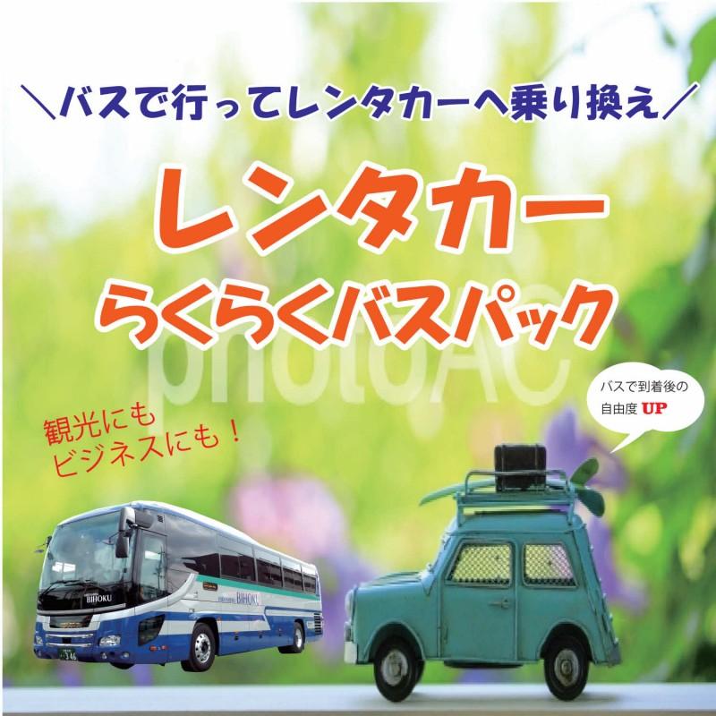 レンタカー(HP用)