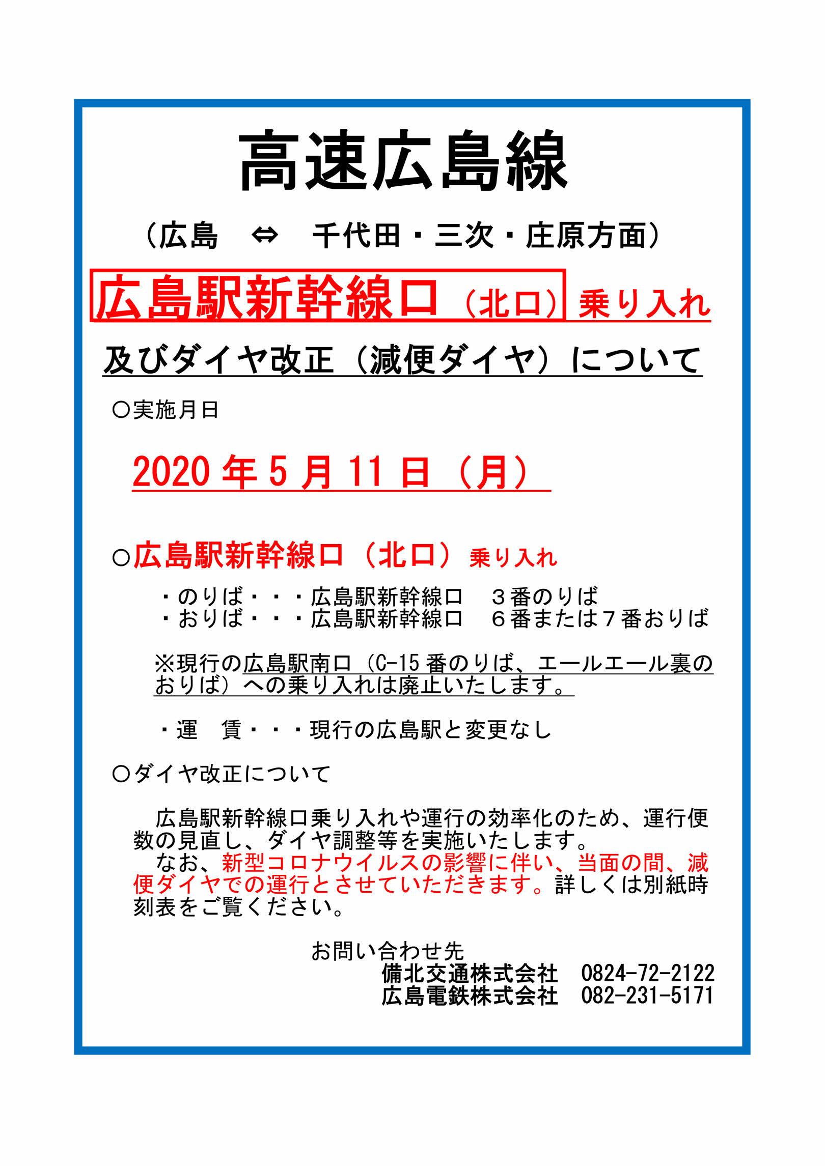 高速広島線公示